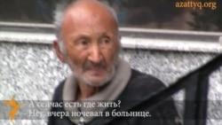Бездомные Алматы