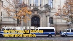 В Берлине чеченцы протестовали против политики Путина