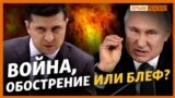 Путин нападет из Крыма?   Крым.Реалии ТВ (видео)