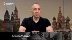 """""""Лучше смотреть на то, что делает Москва, а не слушать, что говорит Владимир Путин"""""""