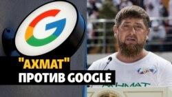 """""""Ахмат"""" против Google. Футбольный клуб подал в суд на американскую корпорацию"""