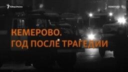 Кемерово через год после трагедии