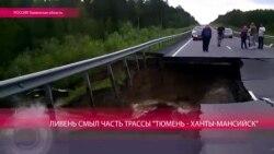 На трассе Тюмень-Ханты-Мансийск провал в 30 м длиной