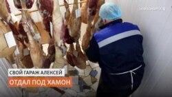 Сибирский юрист делает хамон