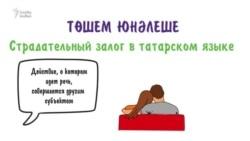 Грамматика татарского за 2 минуты: страдательный залог