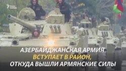 Азербайджанские войска вошли в Агдам