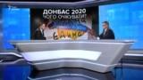 Війна на Донбасі та Україна між Заходом і Росією. Прогнози на 2020 рік