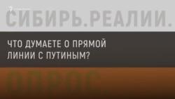 Сибиряки задают вопросы Владимиру Путину