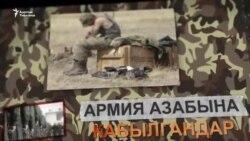 Армия азабына кабылгандар