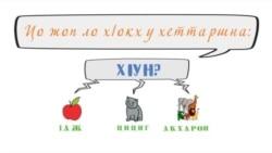 Нохчийн грамматика 3 минотехь (шолгIа дарс)