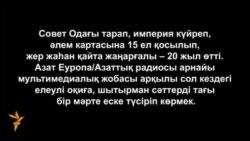 Күйреу: СССР құлағалы 20 жыл