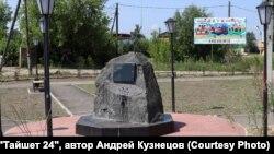 Монумент в сквере памяти жертв политических репрессий в Тайшете