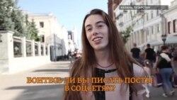 Боятся ли молодые казанцы писать в соцсетях?