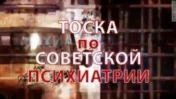 Тоска по советской психиатрии