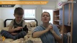 Переселенці з Донбасу заселяють модульне містечко у Харкові