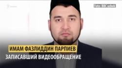 Имам ташкентской мечети, обратившийся с видеообращением к президенту, уволен с занимаемой должности
