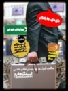 Graphic -- Radio Farda's banner for Istgah, (Graphic -- Radio Farda's banner for Istgah, (Istgahe Farda)