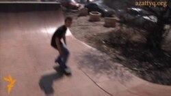 Егордың ермегі – скейтбординг
