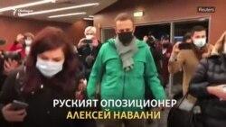След отрова - арест