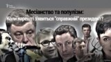 Українці чекають на героїв, а обирають популістів. Чому?