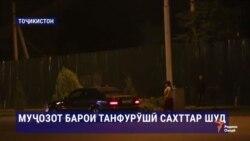 Дар Тоҷикистон муҷозот барои танфурӯшӣ сахттар шуд