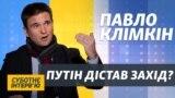 «Лукашенко – слабак», «Путін – убивця» і «стурбованість» Заходу – Павло Клімкін | Суботнє інтерв'ю