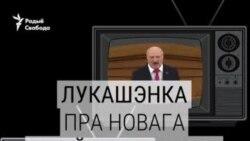 Куды падзець Сівака? Лукашэнка пра новага кіраўніка Менску