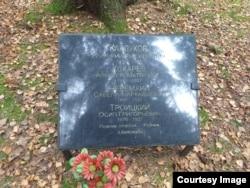 Кенотаф семьи Каблуковых на Левашовском мемориальном кладбище