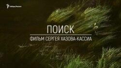 Хранители Сибири: Поиск