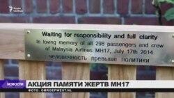 В Амстердаме открыли мемориал погибшим в авиакатастрофе рейса MH17 под Донецком