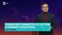 Азия: украинского министра не пустили к премьеру Казахстана