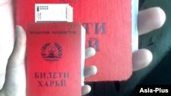 """Военный билет. Фото ИА """"Азия-Плюс"""""""