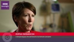 BBC взял интервью у работников госпиталя, где лечили Сергея и Юлию Скрипаль