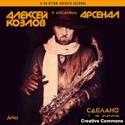 Оммаж Алексею Козлову к 85-летию