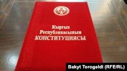 Кыргызстандын Конституциясы. 2020-жылдын 16-октябры.