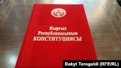 Қонуни асосии Қирғизистон
