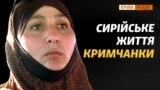 «Спочатку було страшно». Навіщо українки їдуть до Сирії? (відео)