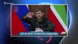 Видеоновости Кавказа 4 февраля