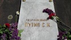 Могилу однофамільця Путіна у Львові 9 травня вкрили квітами