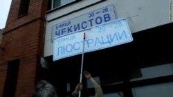"""Улица Чекистов стала """"улицей Люстрации"""""""