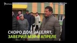 Казань: обманутые дольщики не могут въехать в уже готовый дом