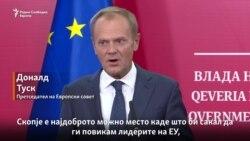 Туск: Пристапувањето кон ЕУ е маратон, не спринт