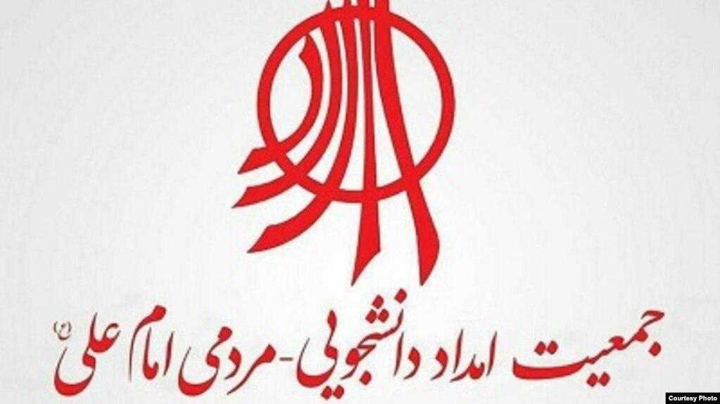 سازمان حقوق بشری: جمهوری اسلامی به دنبال دخالت در روند موسسههای مردمنهاد است