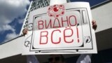 BELARUS -- MINSK, AUGUST 17, 2020: A poster reading 'Everything is visible' during a rally by striking workers outside the National State Television and Radio Company of Belarus (Belteleradiocompany)