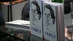 У Києві презентували книгу Вацлава Гавела українською мовою (відео)