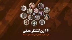 ۱۴ کنشگر زن از خواسته خود برای استعفای خامنهای میگویند