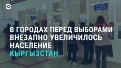 Азия: 171 казахстанец и 40 кыргызстанцев эвакуированы из-за коронавируса