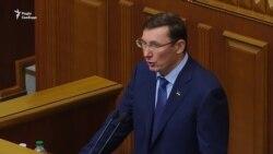 Луценко відповідає на питання нардепів по ситуації з Саакашвілі