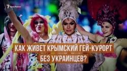 Как выживает крымский гей-клуб (видео)