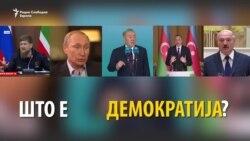 Автократи објаснуваат што е демократија